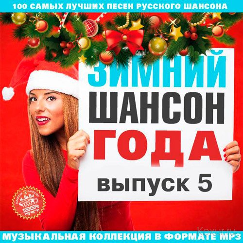 Зимний шансон года. Сборник 5 (2016)