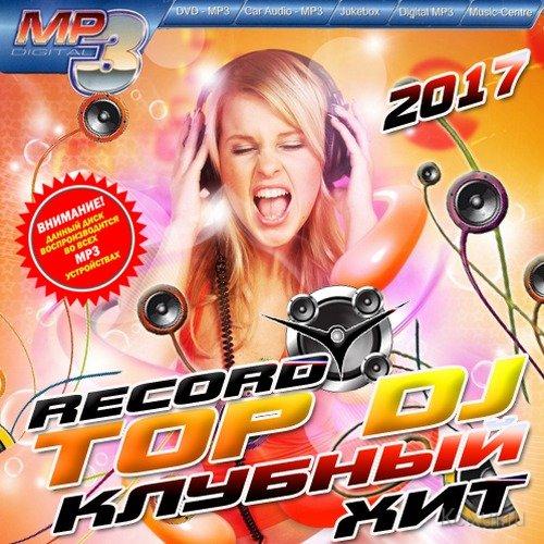 Top DJ. Клубный хит (2017)