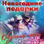 Новогодние подарки. Лучшие песни (2016)