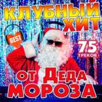 Клубный Хит от Деда Мороза (2016)