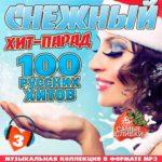 Снежный хит-парад. Русские хиты — 3 (2016)