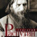 Андрей Гусаров.Григорий Распутин. Жизнь старца и гибель империи