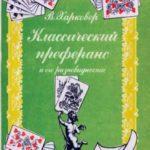 Владимир Харковер.Классический преферанс и его разновидности