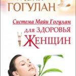 Майя Гогулан.Система Майи Гогулан для здоровья женщин