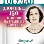 Майя Гогулан.Здоровье. 150 ответов на главные вопросы