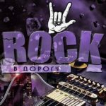 Rock в дорогу Vol.6 (2017)
