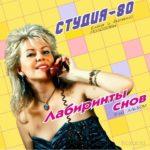 Студия-80 — Лабиринты Cнов (2017)