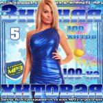 Зимняя Хитовая 100-ка 5 (2017)