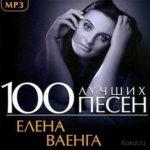 Елена Ваенга — 100 Лучших Песен (2017)