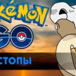 Pokemon Go: жалуемся на размещение гимов и покестопов