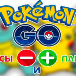 Pokemon Go: несомненные плюсы и очевидные минусы