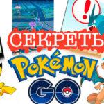 Секреты игры Pokemon Go
