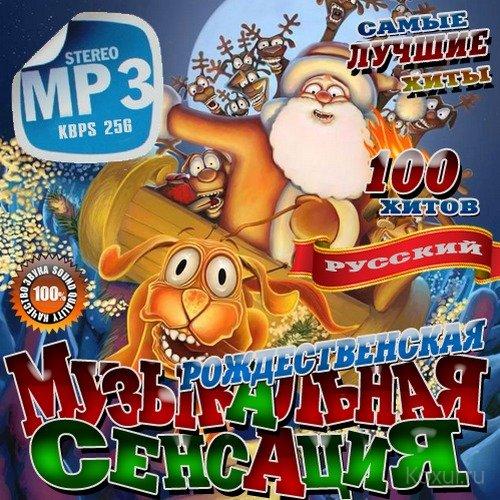 Рождественская музыкальная сенсация (2016)