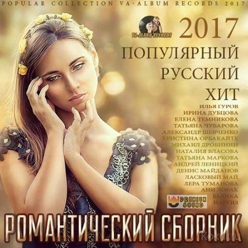 Романтический Сборник: Русский Популярный Хит (2017)