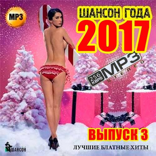 Лучшие блатные хиты года. Версия 3 (2017)