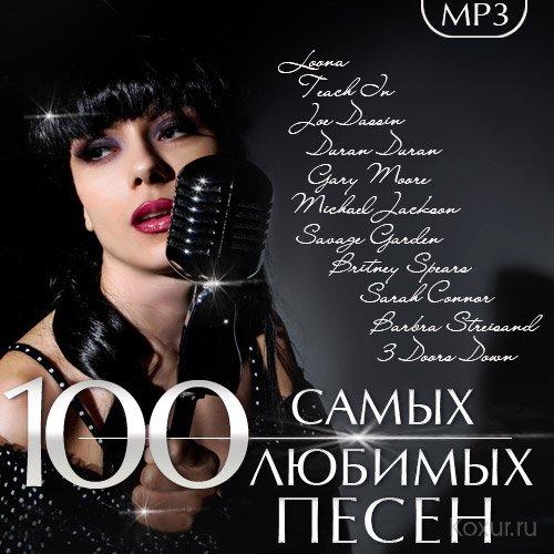 100 Самых Любимых Песен (2017)