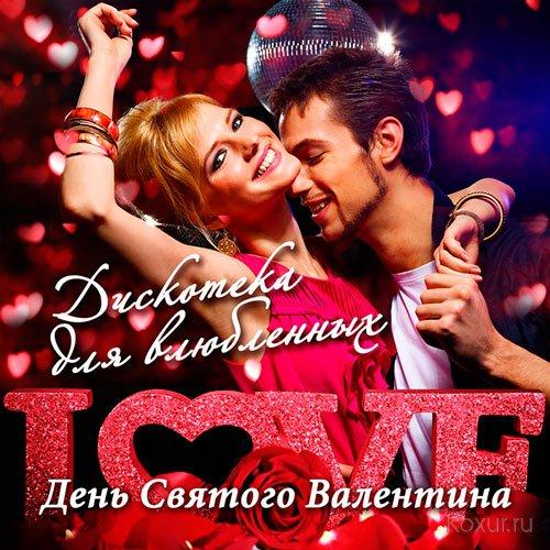 День Святого Валентина. Дискотека для влюблённых (2017)